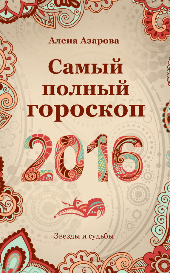 Алена Азарова Самый полный гороскоп 2016 алена азарова прогноз на каждый день 2016 год дева