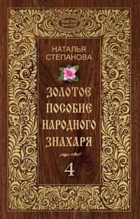 Степанова, Наталья  - Золотое пособие народного знахаря. Книга 4