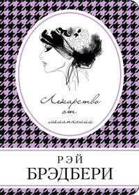 - Лекарство от меланхолии (сборник)