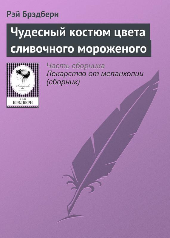 обложка книги static/bookimages/25/03/95/25039576.bin.dir/25039576.cover.jpg