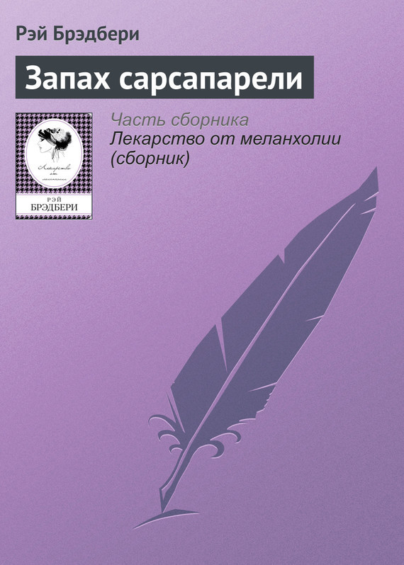 обложка книги static/bookimages/25/03/96/25039624.bin.dir/25039624.cover.jpg