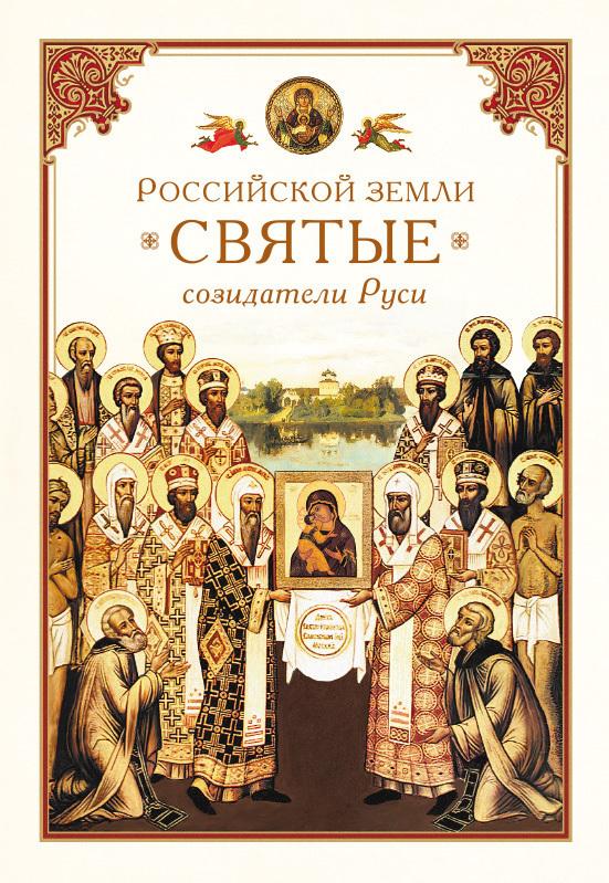 Отсутствует Российской земли святые – созидатели Руси