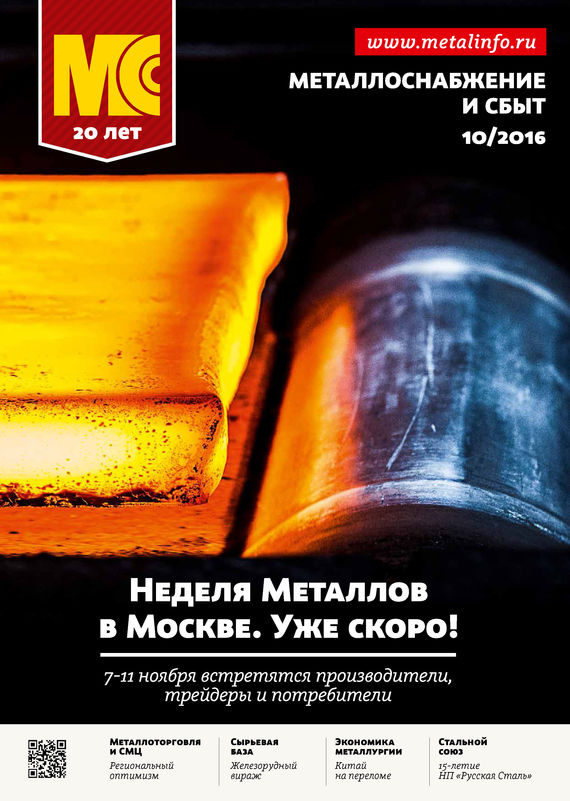 Отсутствует Металлоснабжение и сбыт №10/2016 отсутствует металлоснабжение и сбыт 01 2017