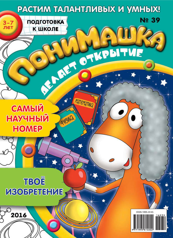 Открытые системы ПониМашка. Развлекательно-развивающий журнал. №39/2016 обучающие мультфильмы для детей где