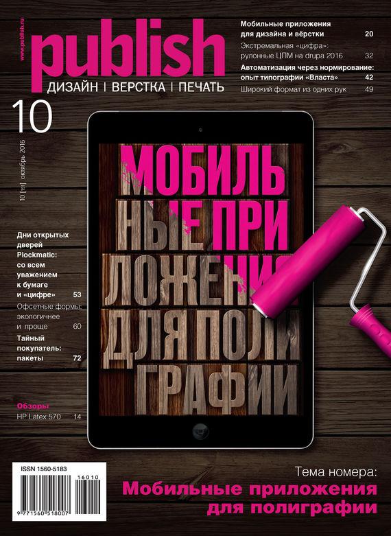 Открытые системы Журнал Publish №10/2016 открытые системы журнал publish 03 2017