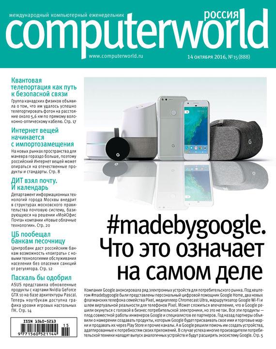 Открытые системы Журнал Computerworld Россия №15/2016