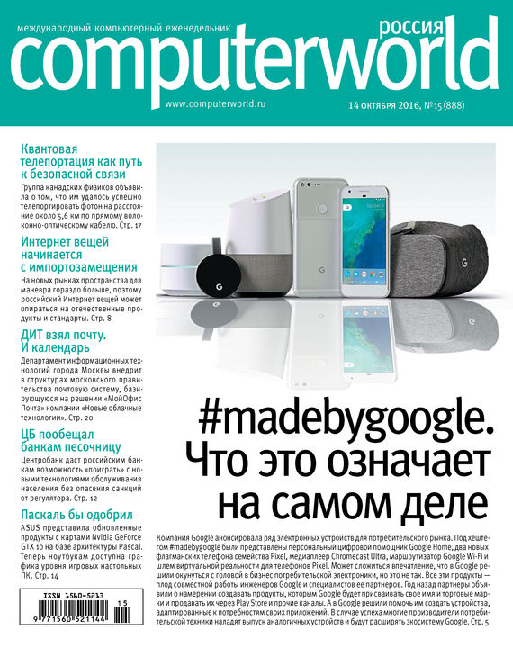 Журнал Computerworld Россия №15/2016