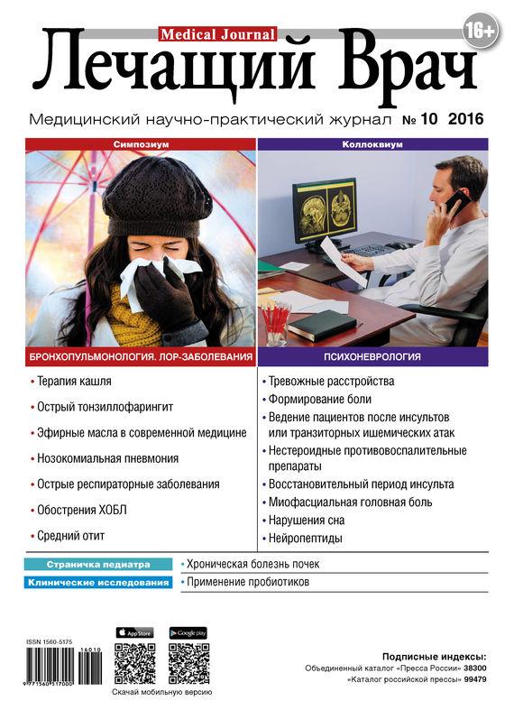 Открытые системы Журнал «Лечащий Врач» №10/2016 открытые системы журнал лечащий врач 03 2017