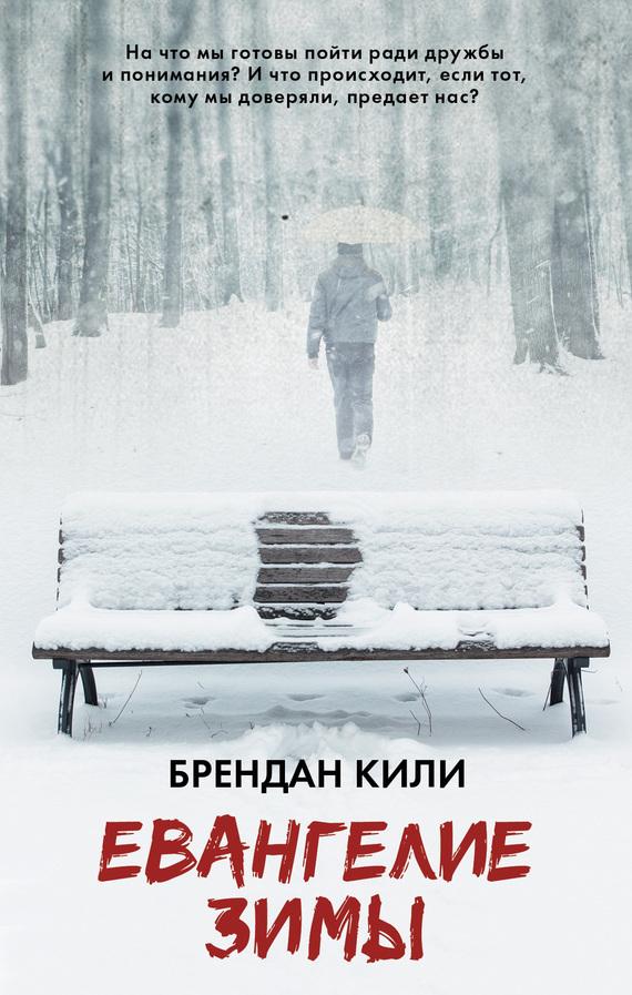 Брендан Кили Евангелие зимы отсутствует евангелие на церковно славянском языке