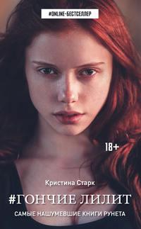 Старк, Кристина  - Гончие Лилит