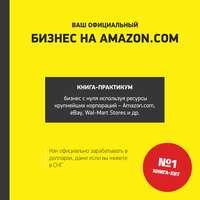 Полищук, Андрей  - Ваш официальный БИЗНЕС на AMAZON.COM