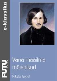 Николай Гоголь - Vana maailma m?isnikud