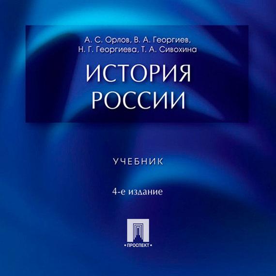А. С. Орлов История России. Учебник. 4-е издание