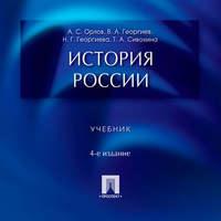 А. С. Орлов - История России. Учебник. 4-е издание