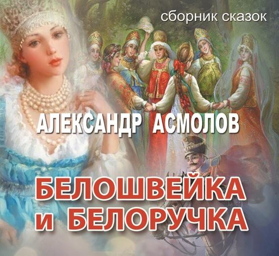 Александр Асмолов Белошвейка и белоручка (сборник)