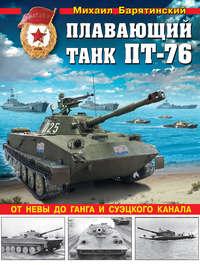 Барятинский, Михаил  - Плавающий танк ПТ-76. От Невы до Ганга и Суэцкого канала