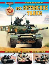 Чаплыгин, Андрей  - Все китайские танки. «Бронированные драконы» Поднебесной