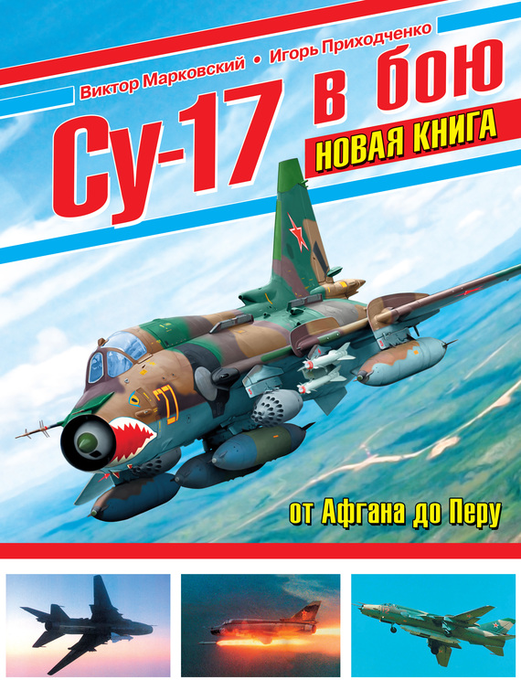 Виктор Марковский Су-17 в бою. От Афгана до Перу