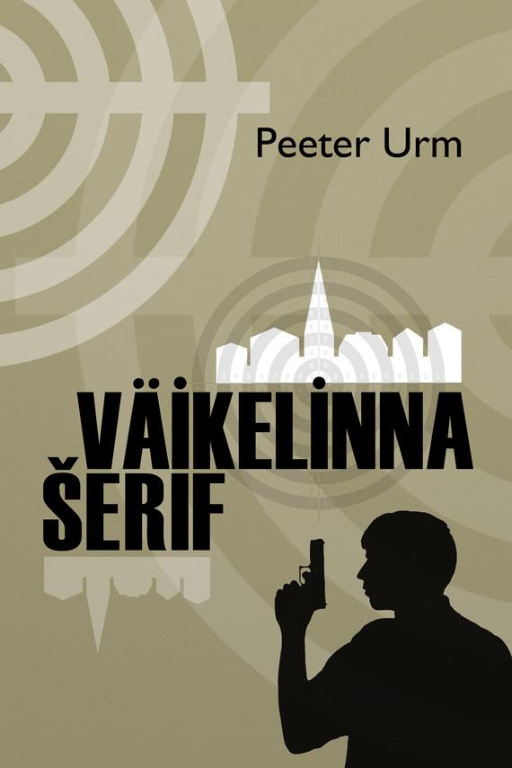 Peeter Urm. Väikelinna šerif