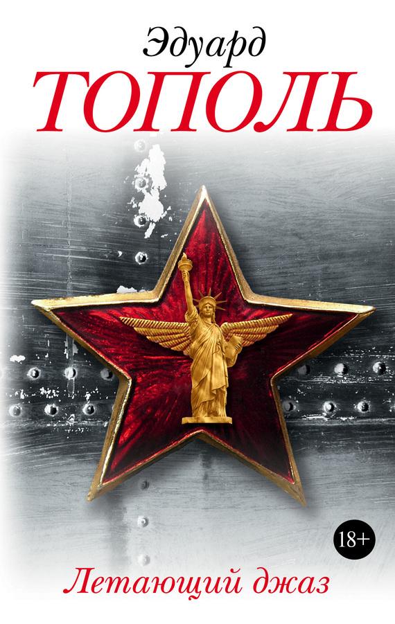 Обложка книги Летающий джаз, автор Тополь, Эдуард