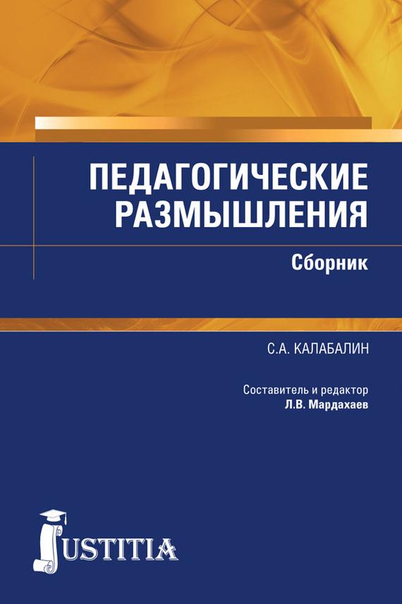 Семен Калабалин, Лев Мардахаев - Педагогические размышления. Сборник