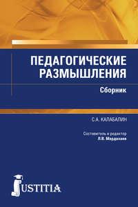 Калабалин, Семен  - Педагогические размышления. Сборник