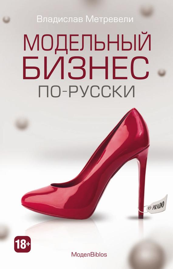МоделBiblos. Модельный бизнес по-русски происходит активно и целеустремленно