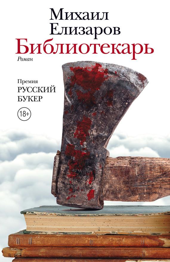 Михаил Елизаров Библиотекарь елизаров м ю библиотекарь