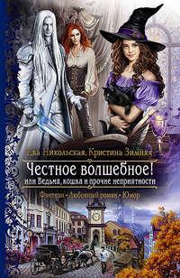 Никольская, Ева  - Честное волшебное! или Ведьма, кошка и прочие неприятности