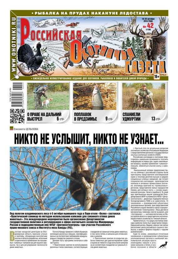 Российская Охотничья Газета 42-2016