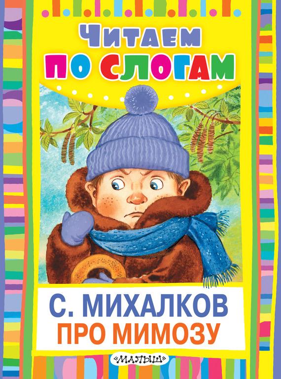 Сергей Михалков Про мимозу сергей михалков упрямый козлёнок