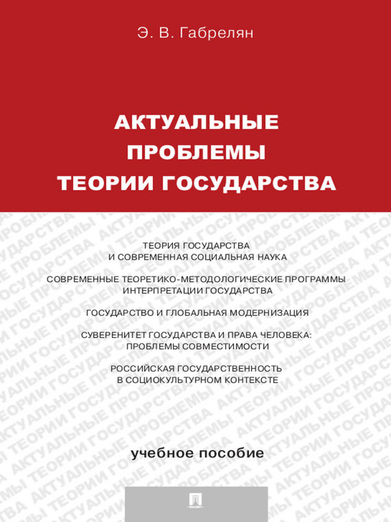 Эмиль Вачаганович Габрелян Актуальные проблемы теории государства латинский язык в сфере юриспруденции учебное пособие