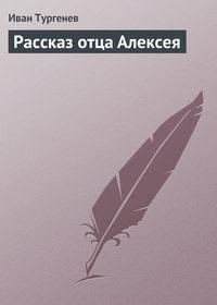 Тургенев, Иван Сергеевич  - Рассказ отца Алексея