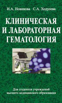 Новикова, Ирина  - Клиническая и лабораторная гематология