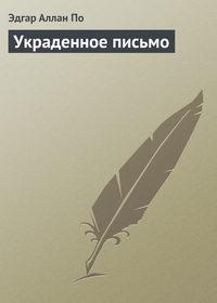 Эдгар Аллан По - Украденное письмо