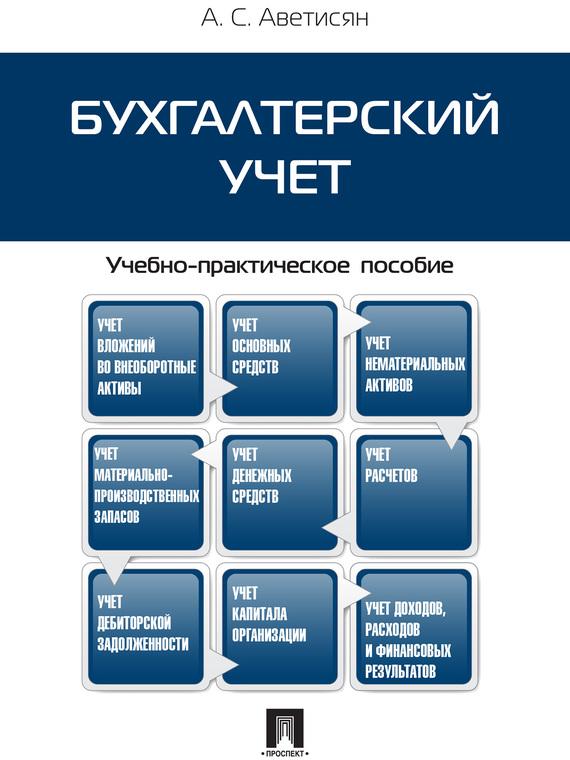 Ануш Сергеевна Аветисян Бухгалтерский учет. Учебно-практическое пособие сварочные работы практическое пособие