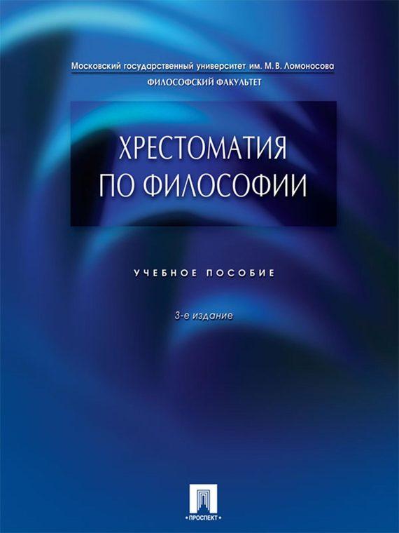 Петр Васильевич Алексеев бесплатно