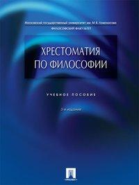 Алексеев, Петр Васильевич  - Хрестоматия по философии. 3-е издание