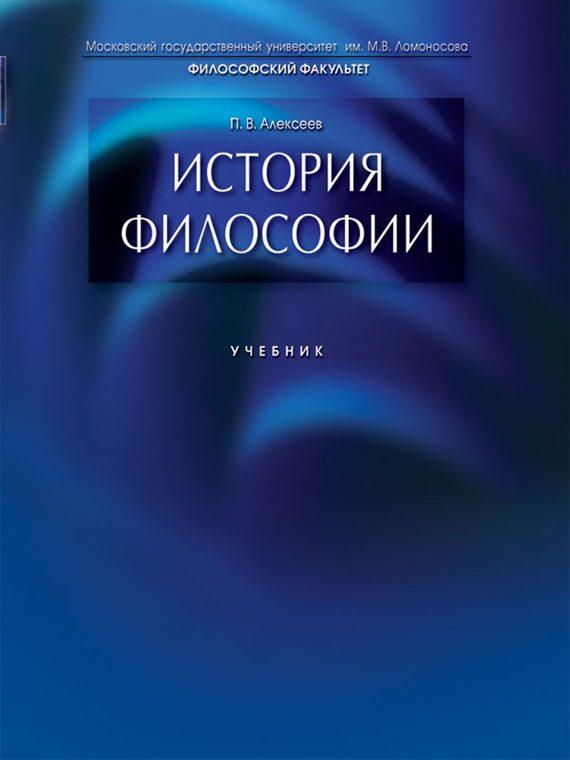 Петр Васильевич Алексеев История философии. Учебник история философии учебник для вузов