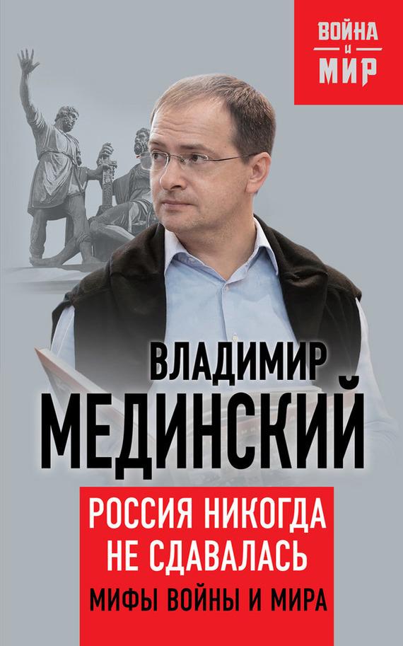 Владимир Мединский бесплатно