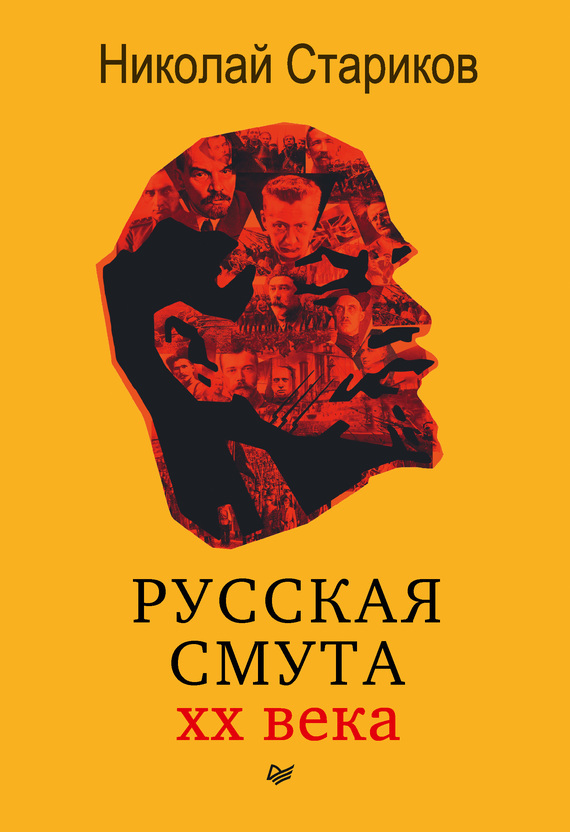 Николай Стариков Русская смута XX века