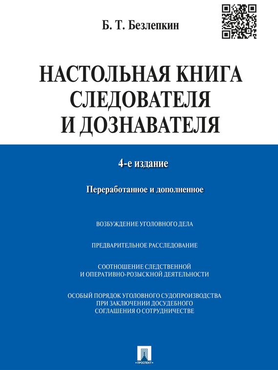 Борис Тимофеевич Безлепкин Настольная книга следователя и дознавателя. 4-е издание цена и фото