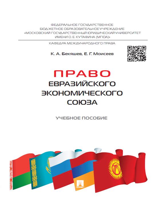 Камиль Абдулович Бекяшев Право Евразийского экономического союза. Учебное пособие камиль абдулович бекяшев международное право в схемах 2 е издание