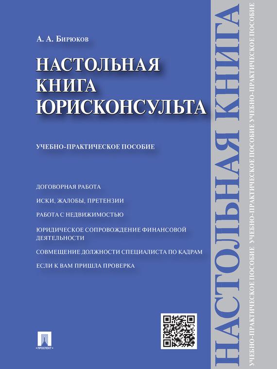 Александр Александрович Бирюков бесплатно