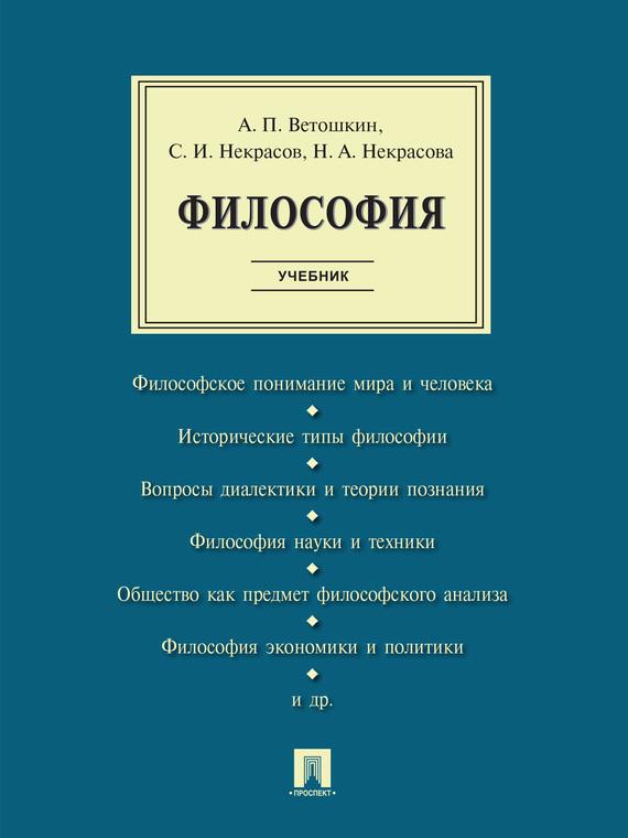 Николай Некрасов Философия. Учебник губин в философия учебник губин