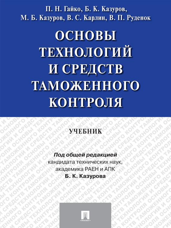 Владимир Степанович Карлин бесплатно