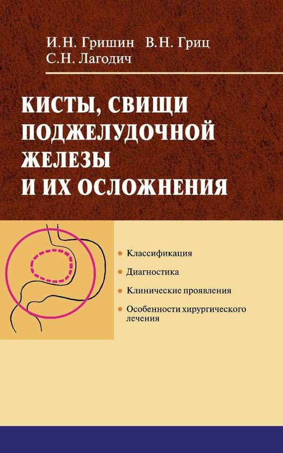 И. Н. Гришин бесплатно
