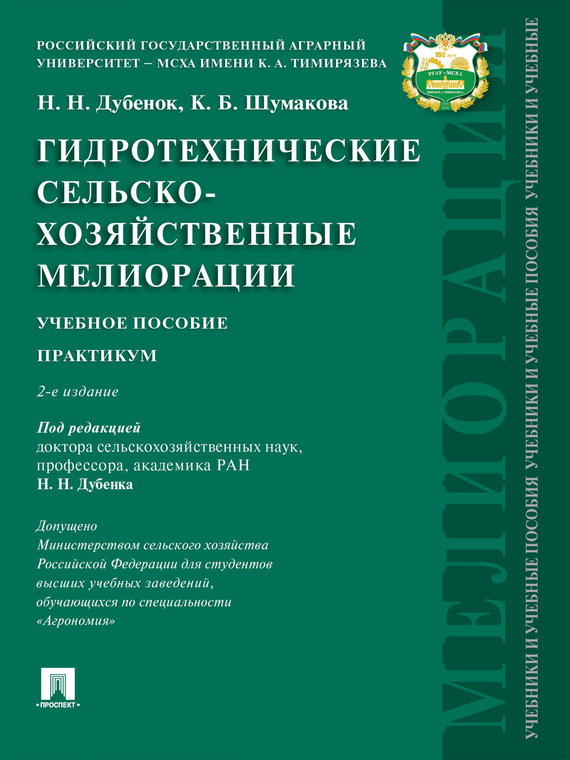 Ксения Борисовна Шумакова бесплатно