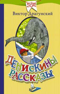 Драгунский, Виктор  - Денискины рассказы (сборник)