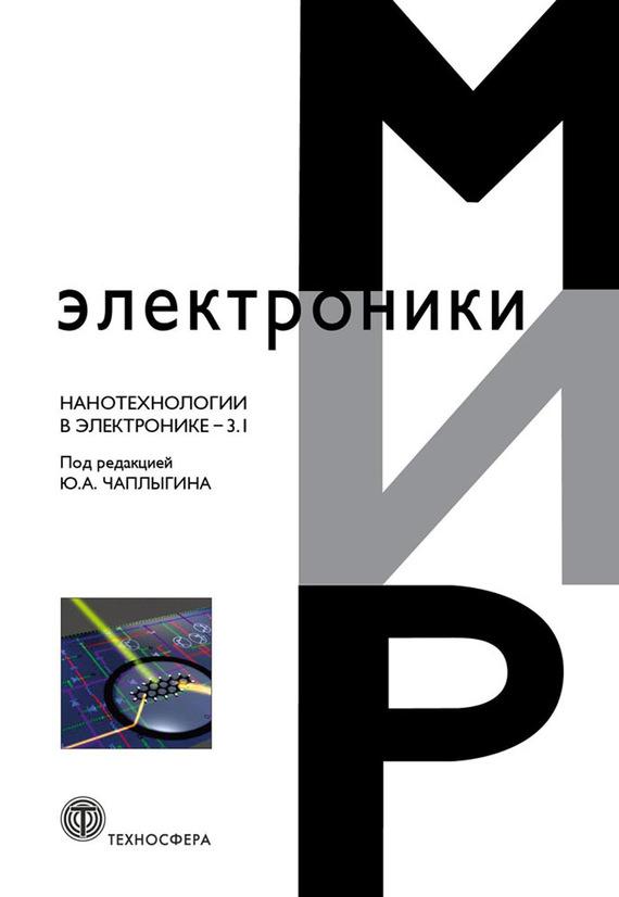 Сборник статей Нанотехнологии в электронике. Выпуск 3.1 в неволин зондовые нанотехнологии в электронике